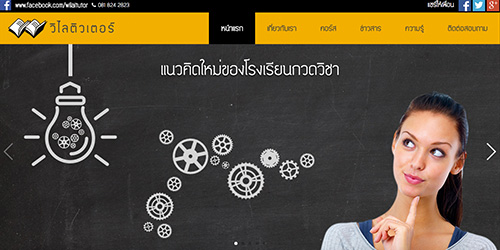 Wilai Tutor Website